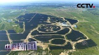 [中国新闻] 壮丽70年 奋斗新时代·山西大同 熊猫光伏电站:推广清洁能源 传播绿色发展理念 | CCTV中文国际