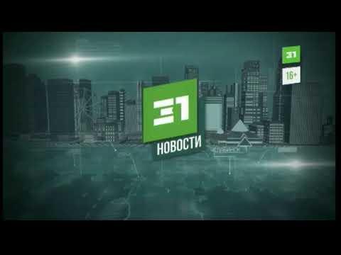 Новости 31 канала. 15.01.20