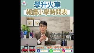 【學升火車小教室】第七集  - 報讀小學時間表