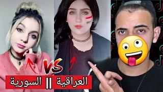 تحدي تيك توك / بين بنات سوريا و بنات العراق مين الاجمل Tik Tok