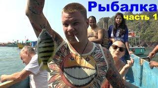 Рыбалка на море, стая дельфинов, еда и алкоголь все включено, едем на остров Гранд, Индия, Гоа
