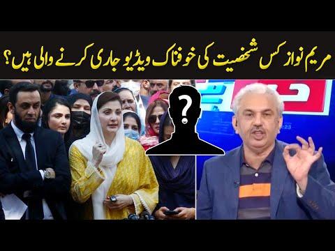 Maryam Nawaz Kis Ke Videos Jari Karne wali Hai? - Arif Hameed Bhat
