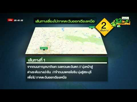 ตร.ทางหลวงแนะทางเลี่ยงรถติด | 26-12-58 | ไทยรัฐนิวส์โชว์ | ThairathTV