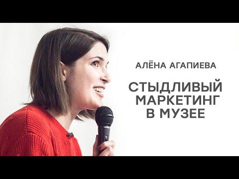 Алёна Агапиева. Стыдливый маркетинг в музее.