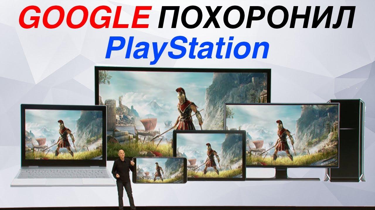 GOOGLE Похоронил PlayStation | Это правда! iPhone 11 будет с 3 камерами | Первый летающий мотоцикл