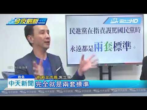 20190330中天新聞 NCC成「西廠」 朱立倫轟民進黨:打壓新聞自由