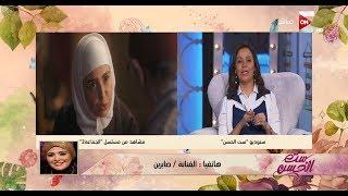 ست الحسن - رد فعل الفنانة صابرين بعد رؤيتها لأول مرة مكياج زينب الغزالي في مسلسل الجماعة
