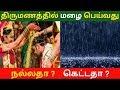 திருமணத்தில் மழை பெய்வது நன்மையா ? | Astrology tips in tamil | Pugaz Media |