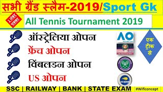 Sports GK : Grand Slam Tennis tournament 2019 winner (Trick से) | Tennis Tournament current affairs|