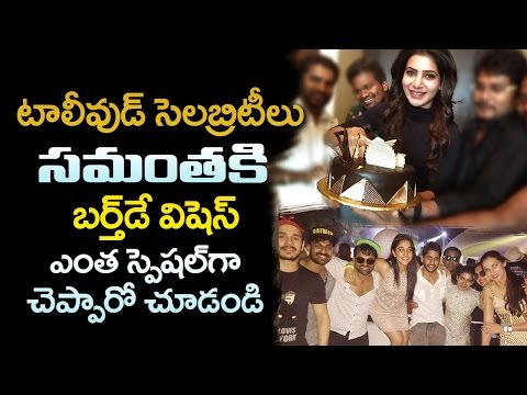 Thumbnail: Samantha Ruth Prabhu Birthday Celebrations | tollywood Celebrities wishing samantha | nagachaithanya