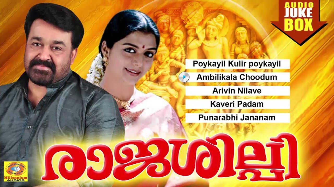 rajashilpi malayalam movie mp3
