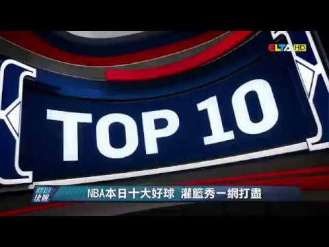 愛爾達電視20190421/【灌爆你的籃】 台灣時間4月21日10大好球 灌籃秀一網打盡