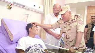 الفريق أول صدقى صبحى يزور أبطال القوات المسلحة المصابين بالمستشفيات العسكرية