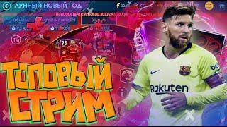 видео: FIFA mobile, рейтинг 103, новая ЛЧ!