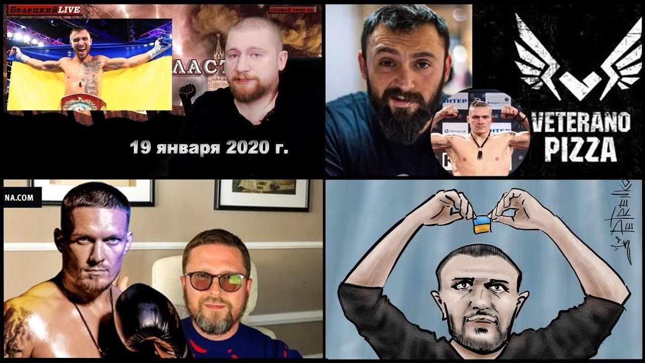 Ломаченко, Усик, РПЦ, Пицца Ветерано, АТО, Остальцев, Иван Белецкий