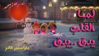 دنيا سمير غانم - أغنية لمـــا القلب يدق| 💖 | Lama El Alb Yedo'o