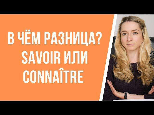 Французский язык, глаголы savoir и connaître (знать): в чём между ними разница?