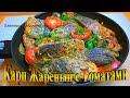 КАРП Жареный с Томатами и Зеленью! Как Вкусно и Просто  Приготовить Карпа!  Екатерина Мироневич