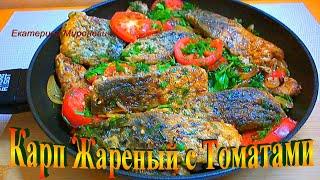 КАРП Жареный с Томатами и Зеленью! Как Вкусно и Просто  Приготовить Карпа  Екатерина Мироневич