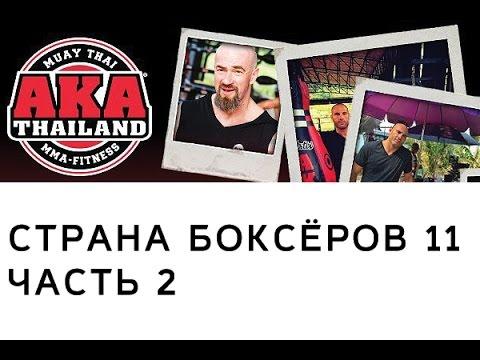 Страна Боксёров с Сергеем Бадюком • Фильм 11• АКА THAILAND • Часть 2