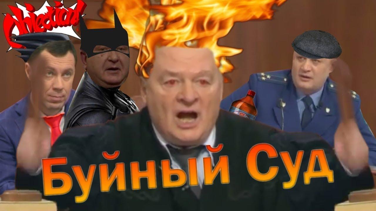 Буйный Суд | RYTP