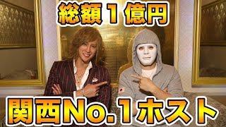 拉斐爾【關西No.1牛郎】月薪竟然過億 也太可怕了!!!(中字)