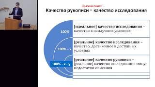 видео Как подготовить статью к публикации на сайте