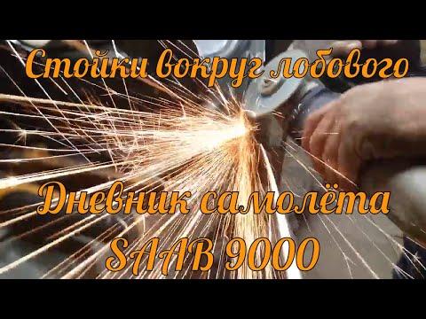 SAAB 9000 Дневник Самолета -  Стойки вокруг лобового