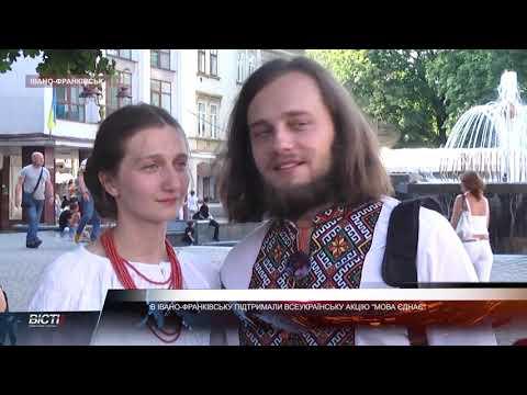 """Всеукраїнська акція """"Мова єднає"""""""
