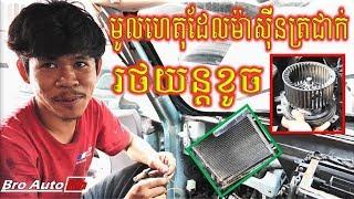 ម៉ាស៊ីនត្រជាក់រថយន្តខូច មកពីអ្វី | CAR AIR CONDITIONING REPAIR | TROUBLESHOOTING | Bro Auto Kh