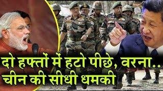 China ने india को 14 दिन के भीतर सेना हटाने को कहा, भारत ने दिया ये जवाब , गंभीर टकराव की आशंका