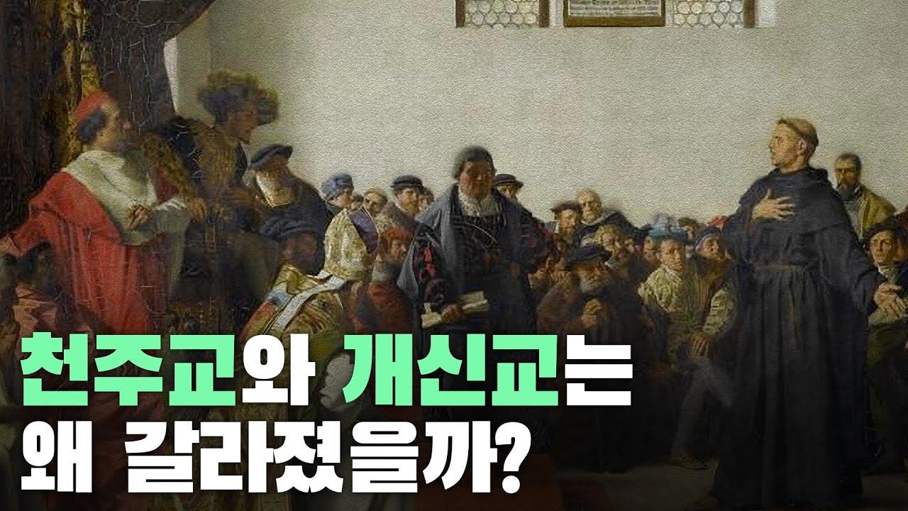 천주교와 개신교는 왜 갈라졌을까?