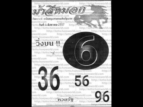 หวยม้าสีหมอก 1/8/57 เลขเด็ดม้าสีหมอก งวด 1 สิงหาคม 2557