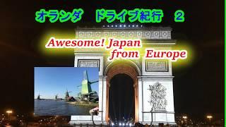 005 Netherlands 2 オランダ ドライブ紀行2 ザーンセ・スカンスの風車と大堤防のアフシュライトダイク  Afsluitdijk 【Awesome! Japan】
