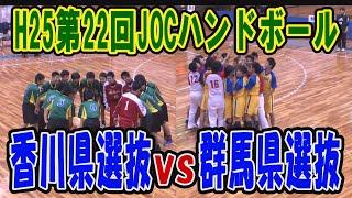 H25 第22回 JOCジュニアオリンピックカップ ハンドボール大会 香川VS群馬(ダイジェスト)(男子予選リーグ)