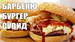 РЕЦЕПТ ░ БАРБЕКЮ БУРГЕР (СУВИД) ░ Много говорю