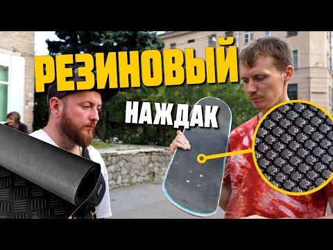 РЕЗИНОВЫЙ НАЖДАК DKL/ неабразивный гриптейп для скейта не рвет обувь