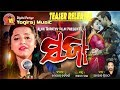 Sazaa||Asima Panda||Latest Odia Song 2018||Alok Tripath ||Kamlesh||Yogiraj Music