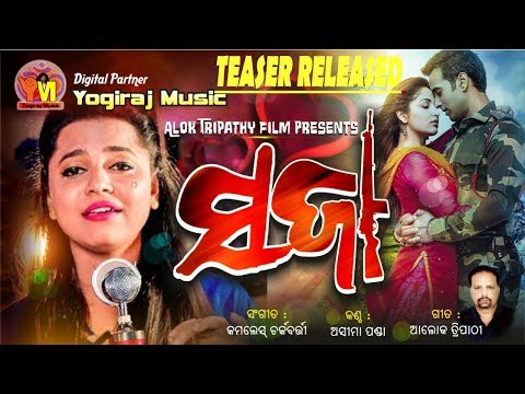 Sazaa||Asima Panda||Latest Odia Song 2018||Alok Tripath ||Kamlesh||Yogiraj Music