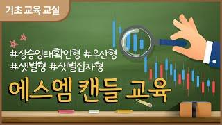 [에스엠 캔들] 사대천왕 #캔들 기초 교육 #상승잉태확…