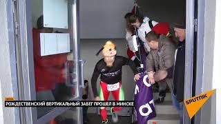 Рождественский вертикальный забег на 100-й этаж в Минске