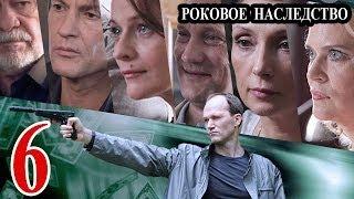 Роковое наследство / Параллельная жизнь 6 серия 2014 детектив приключения сериал