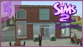 The Sims 2: Семейка Патерсон #5 -Новый образ Лары-