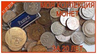 Моя коллекция монет, собранные за последние 20 лет