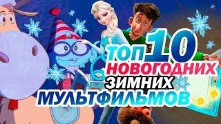 топ 10 рождественских мультфильмов такой человек