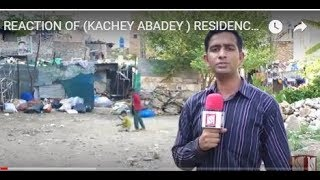 REACTION OF (KACHEY ABADEY ) RESIDENCE ABOUT CJP SUO MOTO NOTICE