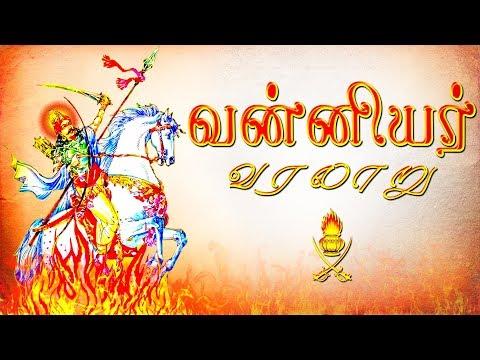 வன்னியர் வீர வரலாறு | Vanniyar History || சத்ரிய வம்சம் | Kshatriya Vamsam