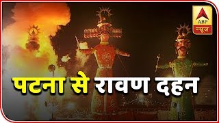 Visuals Of Ravana Dehan From Patna's Gandhi Maidan | ABP News