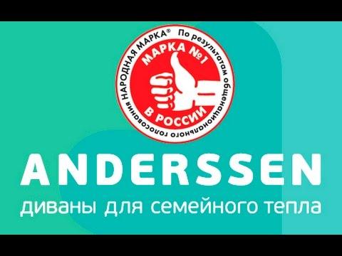 Фабрика Андерссен
