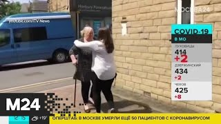 В Великобритании семьям разрешили встречаться с пожилыми родственниками - Москва 24
